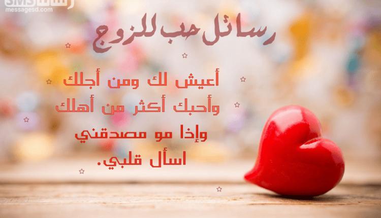 بالصور اجمل كلام الحب والشوق للحبيب , كلام حب و غرام للاحباب 13835