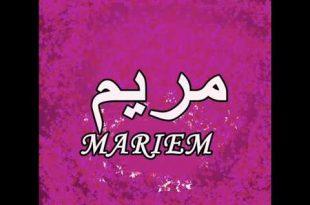 صورة اجمل صور اسم مريم , صور لجمال اسم مريم