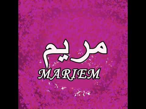 صور اجمل صور اسم مريم , صور لجمال اسم مريم
