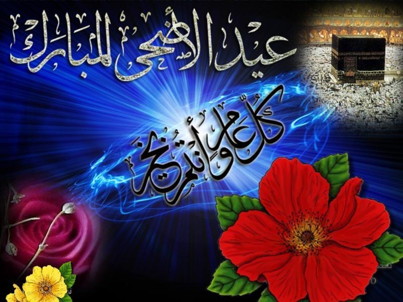 بالصور صوره عيد الاضحي , فرحة العيد الكبير 13853 1