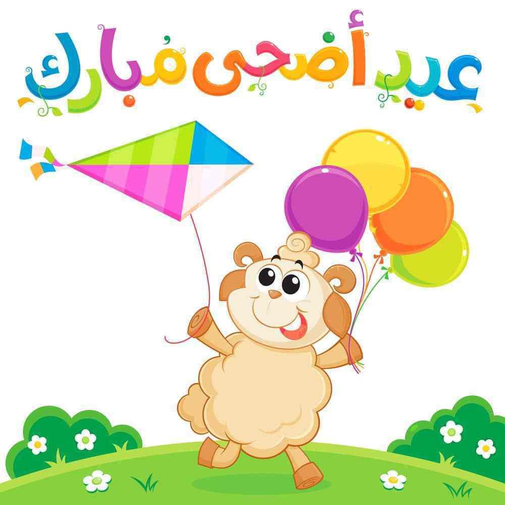 بالصور صوره عيد الاضحي , فرحة العيد الكبير 13853 3