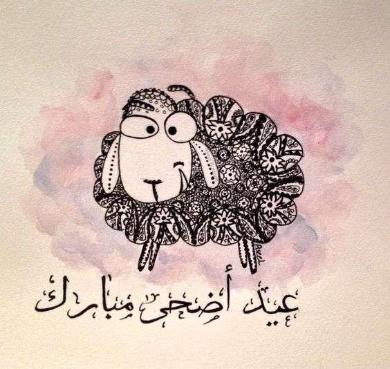 بالصور صوره عيد الاضحي , فرحة العيد الكبير 13853 6