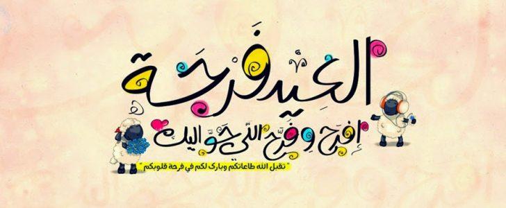 بالصور صوره عيد الاضحي , فرحة العيد الكبير 13853 7