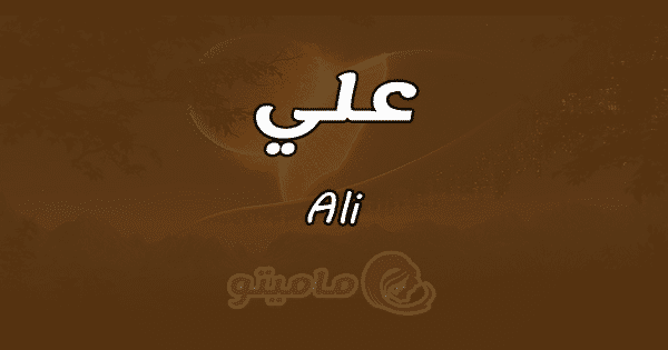 صور تفسير حلم اسم علي , تفسير اسم علي في الاحلام