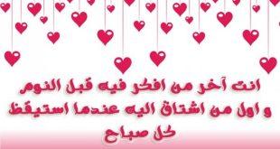 رسائل حب الى الحبيب , كلمات حب رومانسية