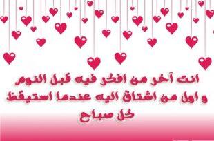صور رسائل حب الى الحبيب , كلمات حب رومانسية