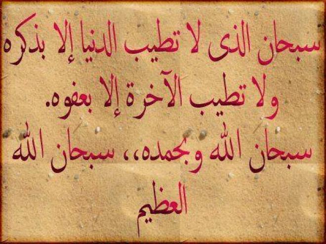 بالصور خلفيات دينيه للواتس اب , اروع واحدث خلفيات عليها اذكار وادعية مؤثرة للواتس اب 1391 8