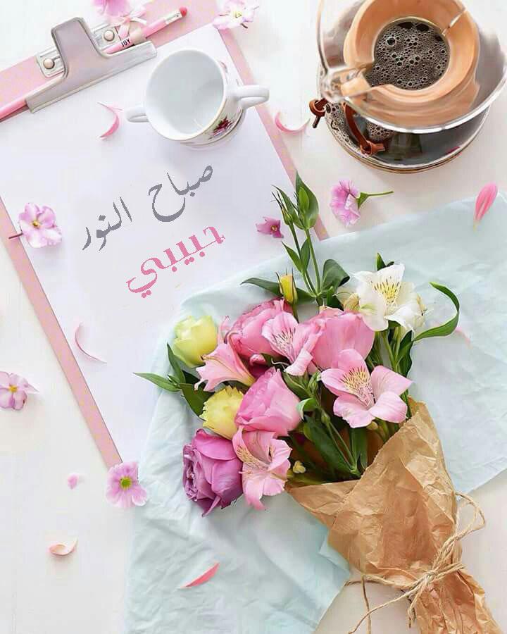 بالصور صباح الخير للحبيب , اجمل رسالة لبداية رومانسية لليوم 2480 1