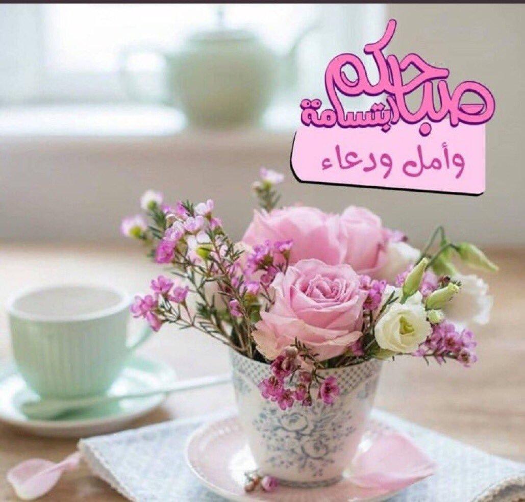 بالصور صباح الخير للحبيب , اجمل رسالة لبداية رومانسية لليوم 2480 5