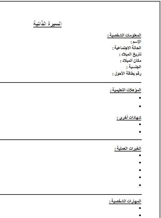 كتابة السيرة الذاتية بالعربي pdf