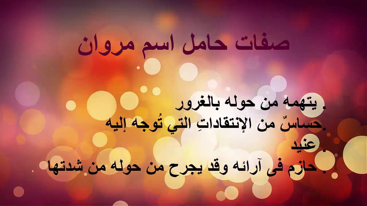 بالصور معنى اسم مروان , ستندهش من معنى اسم مروان 465 1