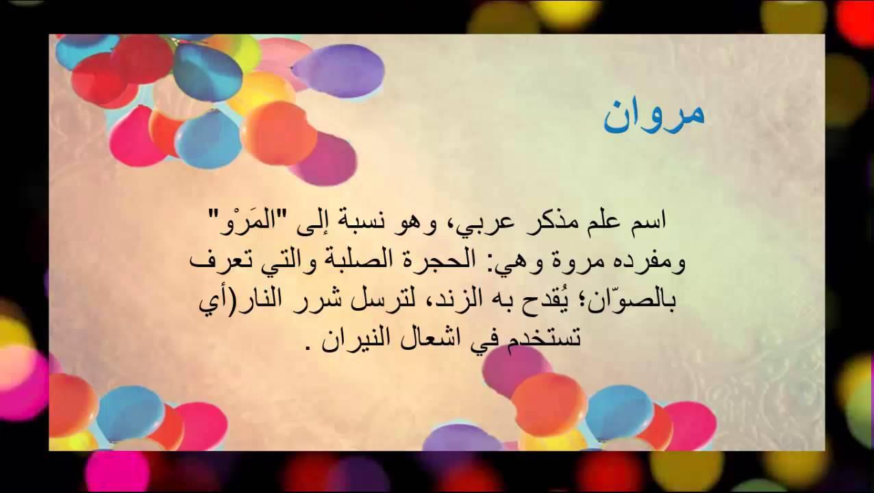 بالصور معنى اسم مروان , ستندهش من معنى اسم مروان 465 2