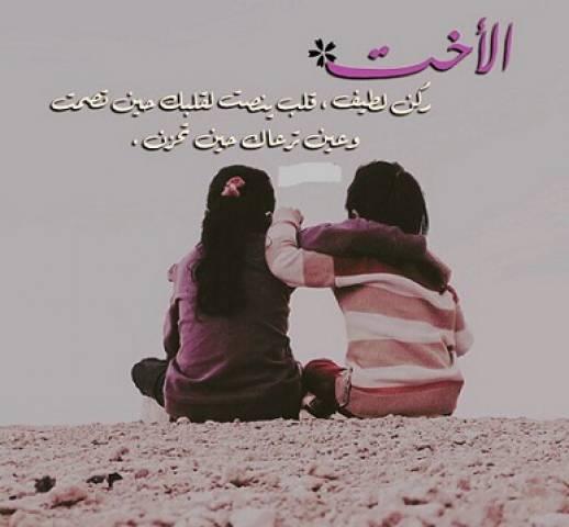 بالصور كلام جميل عن الاخت , اجمل الصور والعبارات الرقيقة لاحلى اخت 525 10