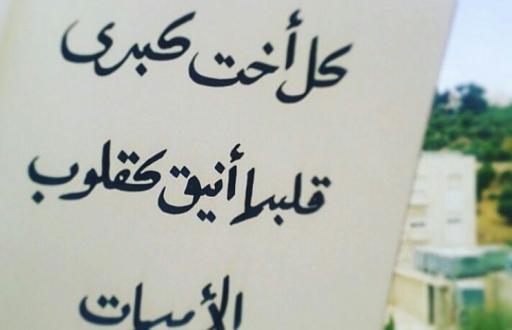 بالصور كلام جميل عن الاخت , اجمل الصور والعبارات الرقيقة لاحلى اخت 525