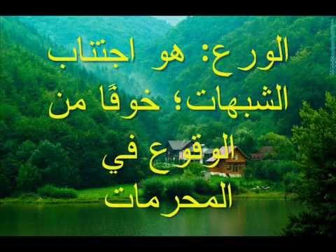 صورة معنى ورع , ما المقصود من كلمة الورع وما هو حكمه في الشريعة الاسلامية