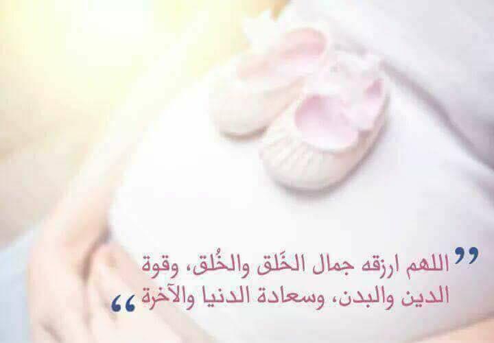 بالصور دعاء المولود الجديد , ما يستحب قوله من الادعية عند استقبال مولود جديد 596 10