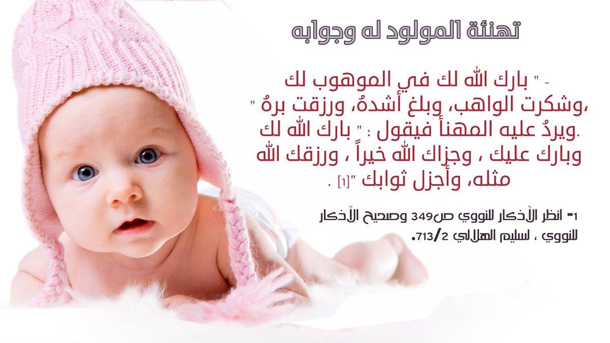 بالصور دعاء المولود الجديد , ما يستحب قوله من الادعية عند استقبال مولود جديد 596 12