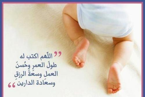 بالصور دعاء المولود الجديد , ما يستحب قوله من الادعية عند استقبال مولود جديد 596 13
