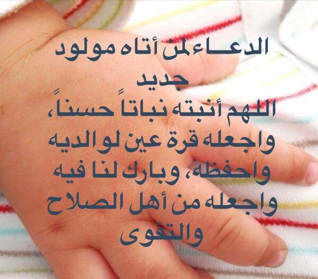 بالصور دعاء المولود الجديد , ما يستحب قوله من الادعية عند استقبال مولود جديد 596