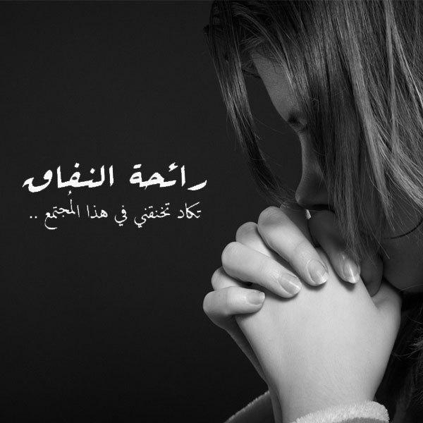 بالصور صور حزينه للفيس , بوستات الالم والاحباط للمشاركة علي الفيس بوك 625 10