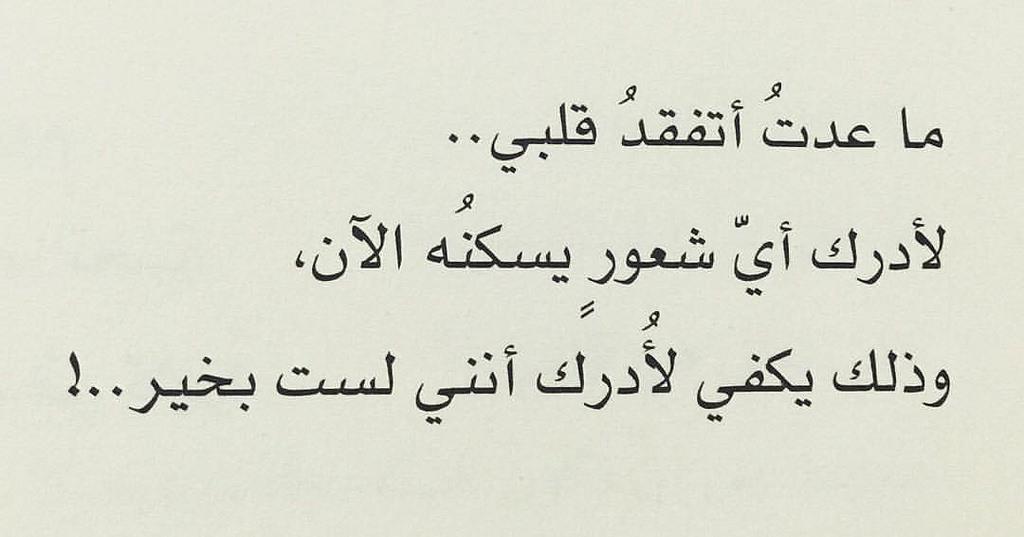 بالصور صورعتاب للزوجه , كلمات حزينة مغلفة بالحب لعتاب الزوجة 1337 6
