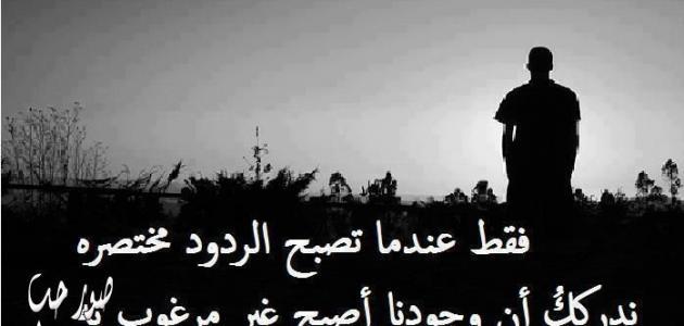 بالصور رسايل فراق , اجمل كلمات عن الفراق 3071