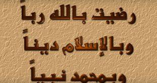 بالصور تحميل صور دينيه , اجمل الصور الاسلامية والاذكار والادعية للتنزيل 460 11 310x165