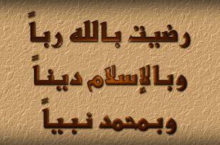 بالصور تحميل صور دينيه , اجمل الصور الاسلامية والاذكار والادعية للتنزيل 460 11 310x205
