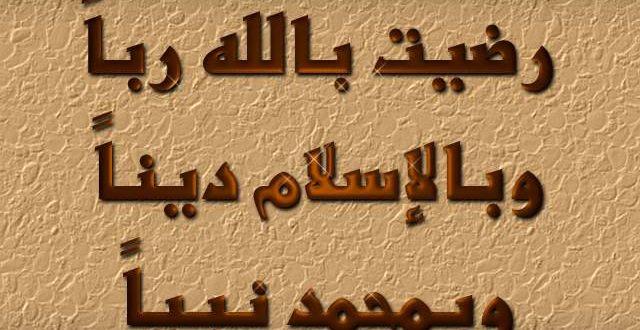 بالصور تحميل صور دينيه , اجمل الصور الاسلامية والاذكار والادعية للتنزيل 460 11 640x330