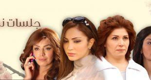 صور جلسات نسائية , دراما سورية عن المراة والرجل والحب