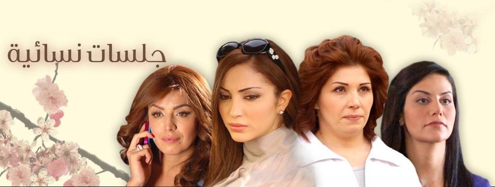 صورة جلسات نسائية , دراما سورية عن المراة والرجل والحب