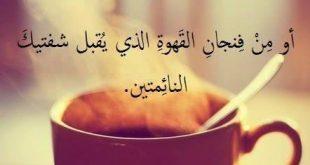 صورة كلمات صباح الخير للحبيب , صباح رومانسي بكل الوان الحب وكلماته