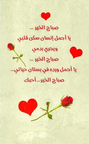 صورة كلمات صباح الخير للحبيب , صباح رومانسي بكل الوان الحب وكلماته 462 14