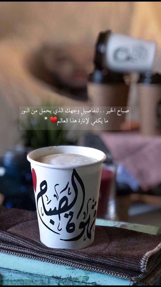 صورة كلمات صباح الخير للحبيب , صباح رومانسي بكل الوان الحب وكلماته 462 4