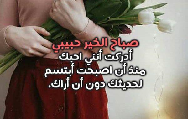 صورة كلمات صباح الخير للحبيب , صباح رومانسي بكل الوان الحب وكلماته 462 5
