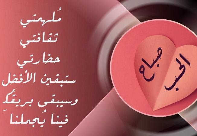 صورة كلمات صباح الخير للحبيب , صباح رومانسي بكل الوان الحب وكلماته 462 9