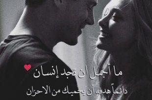 صورة صور على الحب , اروع المشاعر هو الحب