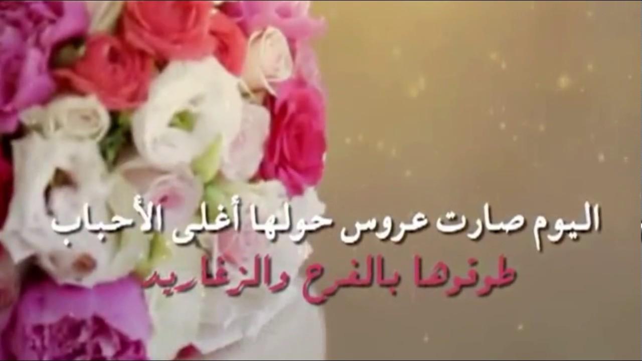 صورة عبارات زواج للعروس , اجمل عبارات الزواج للعروس
