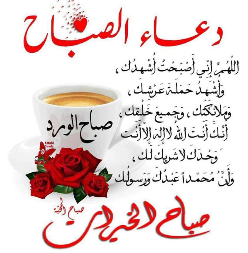 صورة دعاء الصباح بالصور , اروع الادعية دعاء الصباح