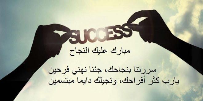 صورة عبارات نجاح قصيره , اجمل عبارات النجاح للناجحين