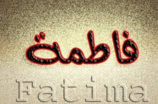 صورة صور عن اسم فاطمه , سمات اسم فاطمة