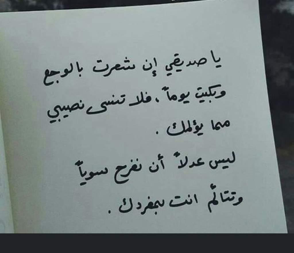 صورة كلام عتاب للصديق , اروع كلام عتاب بين الاصدقاء