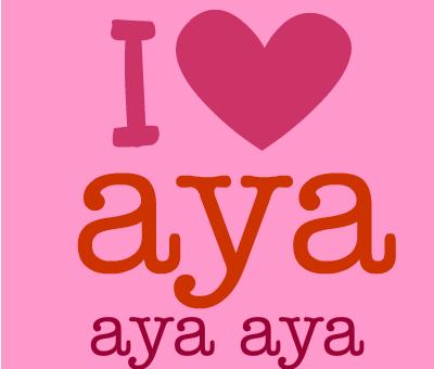 صور صور مكتوب عليها اسم aya , احلى الصور لاسم ايه