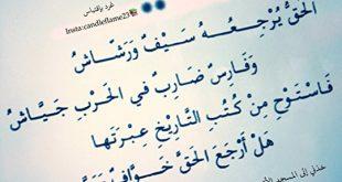 صورة صور اشعار عربيه , روعة وجمال الشعر العربي