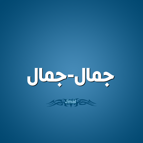 صور اسم جمال روعة اسم جمال عبارات
