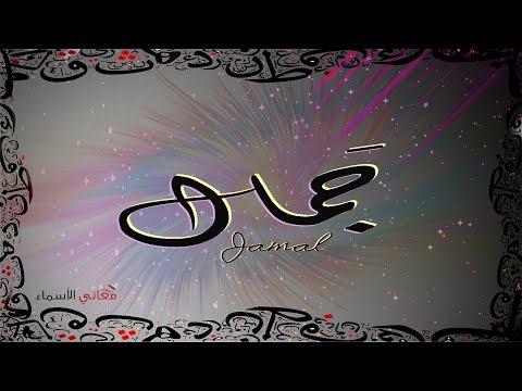 صورة صور اسم جمال , روعة اسم جمال 13187 21