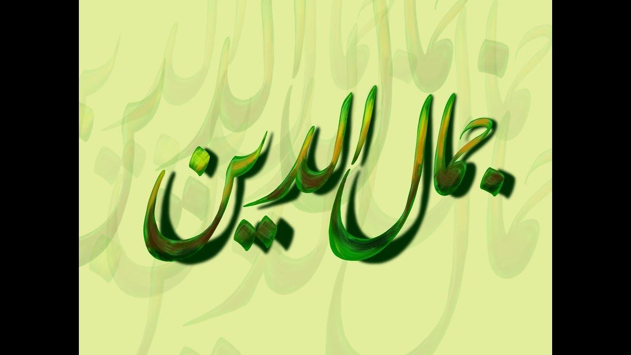 صورة صور اسم جمال , روعة اسم جمال 13187 9