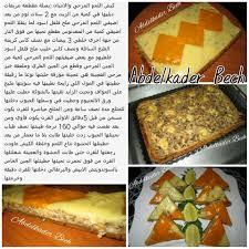 صور الطبخ بالصور , صور اجمل طبخات رائعه
