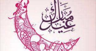 صور صور للعيد , اروع صور للاحتفال بالعيد