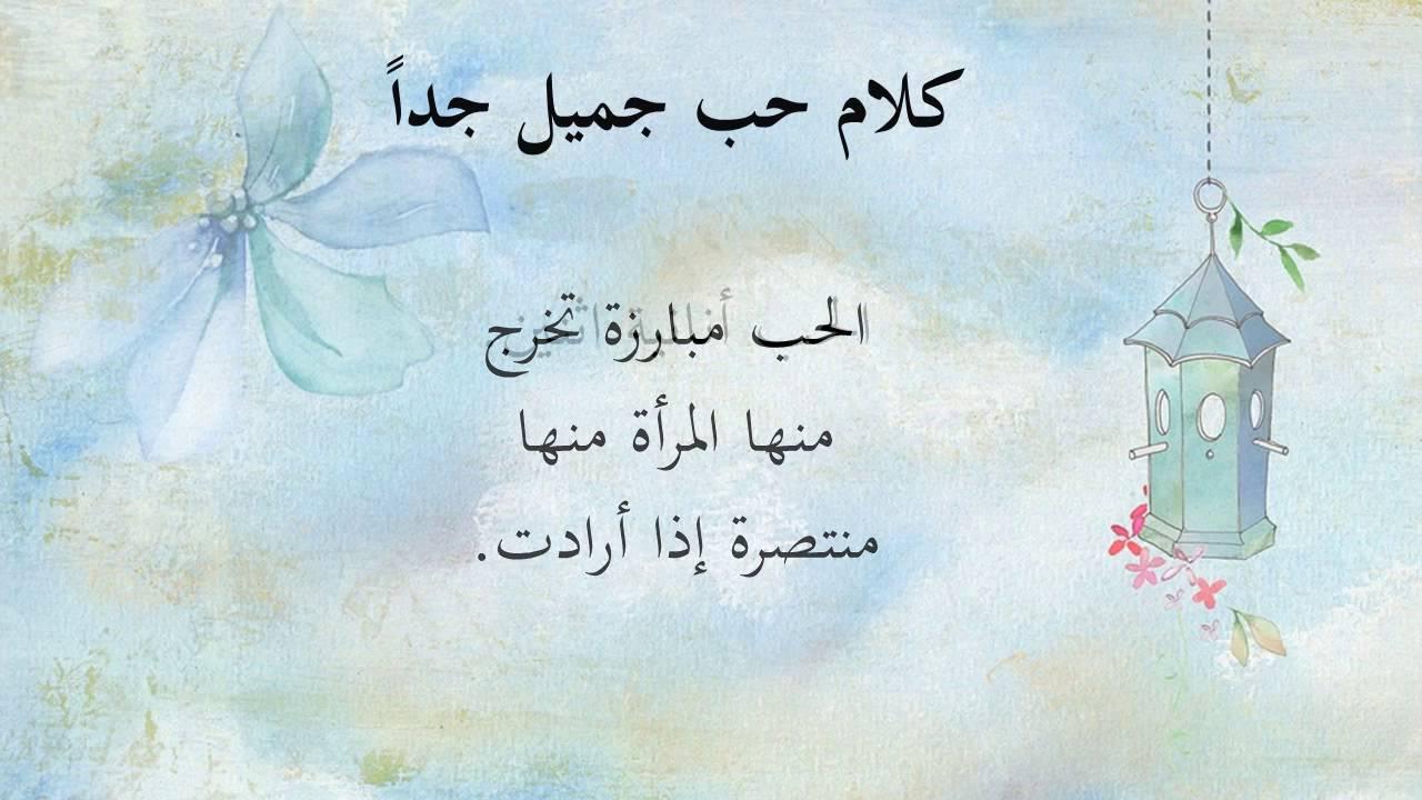 صورة كلام جميل في الحب , كلمات في الحب ولا اروع